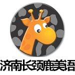 济南长颈鹿美语