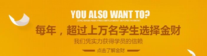 北京金财教育-优惠信息