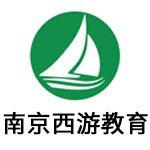 南京西游教育
