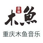 重庆木鱼音乐