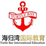 必赢客户端海归湾国际教育