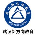 武汉新方向教育