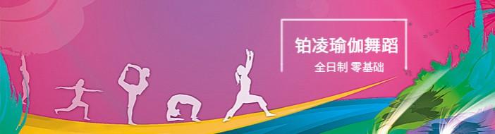 湖北铂凌瑜伽舞蹈学院-优惠信息