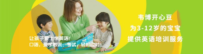 上海韦博·开心豆少儿英语-优惠信息