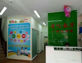 杭州爱仁教育照片