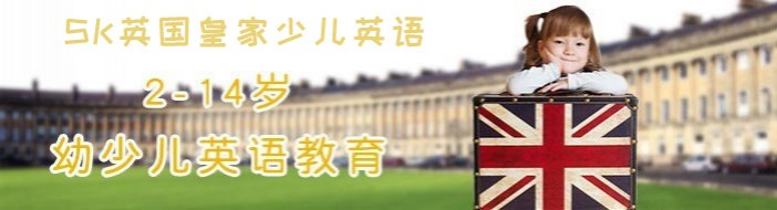 武汉SK英国皇家少儿英语-优惠信息