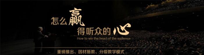 北京超越巅峰口才培训-优惠信息
