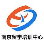 南京留学培训中心