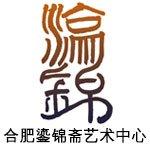合肥鎏锦斋艺术中心
