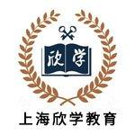 上海欣学教育