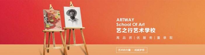 南京艺之行艺术学校-优惠信息