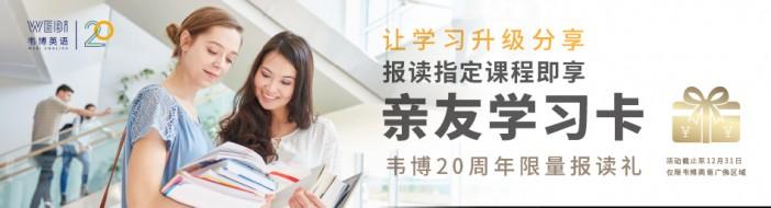广州韦博英语-优惠信息
