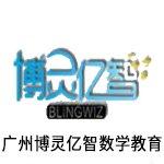 广州博灵亿智数学教育