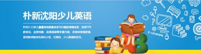 沈阳朴新教育 -优惠信息