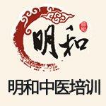 上海明和中医培训学校