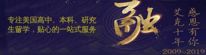 上海美国留学-优惠信息
