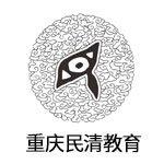 重庆民清教育