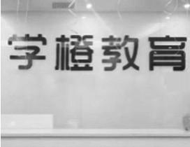 杭州学橙教育照片