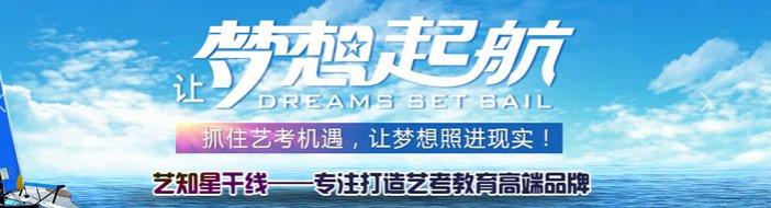 广州艺知星干线艺术学校-优惠信息