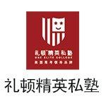 上海礼顿精英私塾