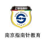 南京指南针教育