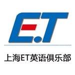 上海ET英语俱乐部