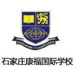 石家庄康福国际学校
