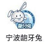 宁波龅牙兔儿童情商乐园