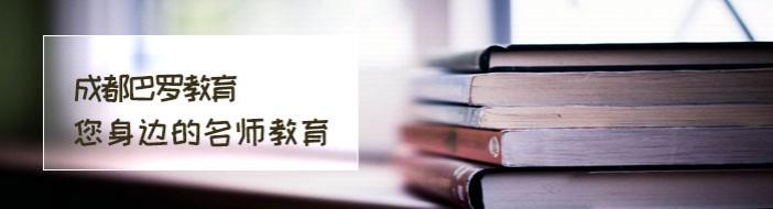 成都巴罗教育-优惠信息