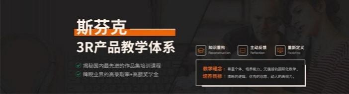 杭州斯芬克国际艺术教育-优惠信息
