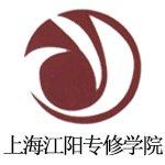 上海江阳专修学院