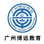 广州博远教育