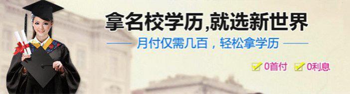 上海新世界教育-优惠信息