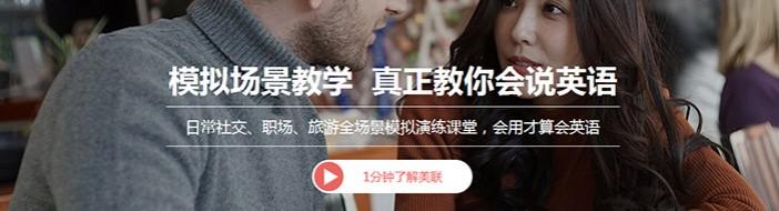 重庆美联英语-优惠信息