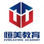 南京恒美教育