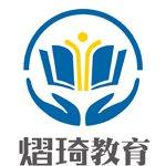 济南熠琦教育