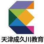 天津成久川教育