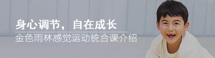 天津金色雨林-优惠信息