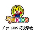 广州巧虎KIDS早教中心