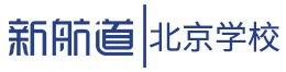 北京新航道学校