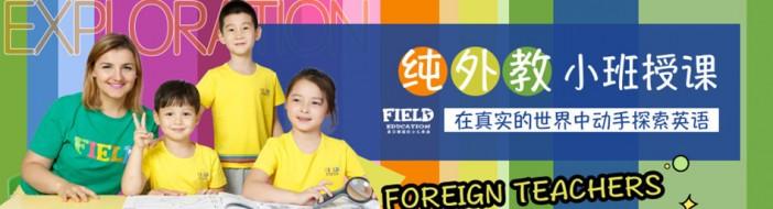 长沙菲尔德国际少儿英语-优惠信息