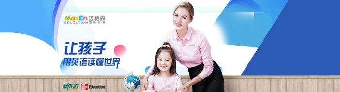 新东方迈格森国际教育重庆分校-优惠信息