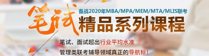 西安社科赛斯MBA培训-优惠信息
