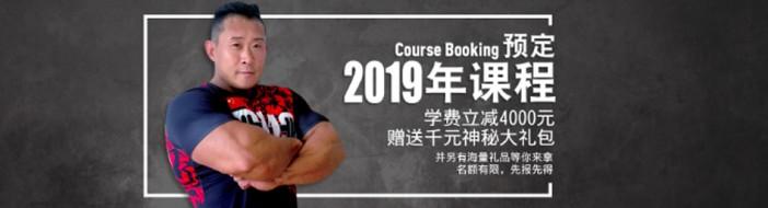 北京DMS国际健身培训基地-优惠信息