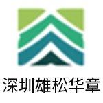 深圳雄松华章教育