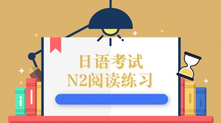 日语N2阅读