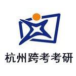杭州跨考考研