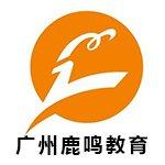 广州鹿鸣教育