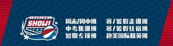 天津哈林秀王篮球训练营-优惠信息