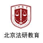 北京法研教育